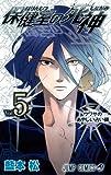 保健室の死神 5 (ジャンプコミックス)