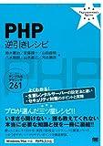 PHP 逆引きレシピ (PROGRAMMER'S RECiPE)