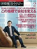 日経情報ストラテジー 2010年 02月号 [雑誌]