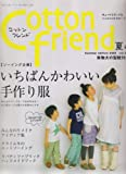 Cotton friend (コットンフレンド) 2008年 06月号 [雑誌]