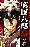 戦国八咫烏 1 (少年サンデーコミックス)