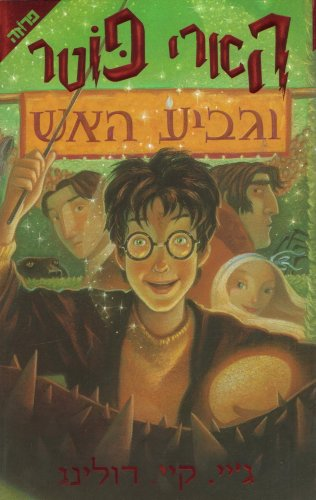 Title: Harry Potter and the Goblet of Fire (Hebrew) (English and Hebrew Edition)