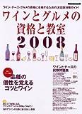 ワインとグルメの資格と教室2008 (イカロス・ムック)
