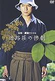 金田一耕助ファイル「迷路荘の惨劇」 DVD