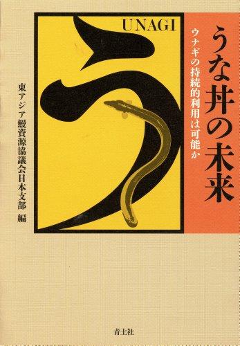 中国、日本への鰻の輸出を中止へ → コンビニやファストフードの安い鰻がなくなる!?