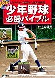 DVDつき 少年野球必勝バイブル―リトルリーグ世界一の江戸川南流