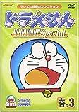 ドラえもんコレクションスペシャル 春の3 [DVD]