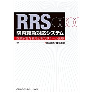 RRS院内救急対応システム-医療安全を変える新たなチーム医療