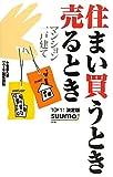 住まい買うとき売るとき '10→'11決定版 (suumo)