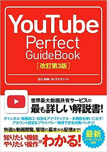 ソーテック社 田口 和裕 YouTube Perfect GuideBookの画像