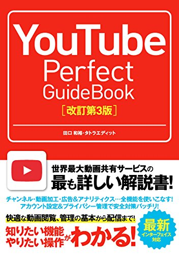 YouTube Perfect GuideBook [改訂第3版]