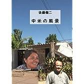 【後藤健二 ワールド・エコ・トラベラー】 中米の風景 [DVD]