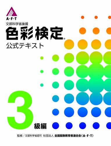 A・F・T 色彩検定公式テキスト3級編