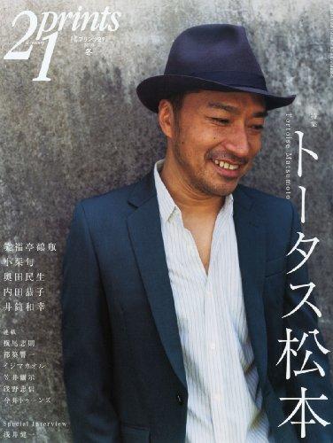 prints (プリンツ) 21 2010年冬号 特集・トータス松本 [雑誌]