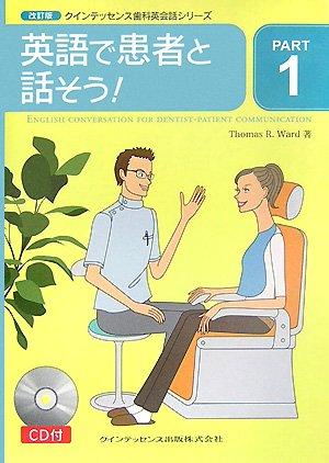 英語で患者と話そう!