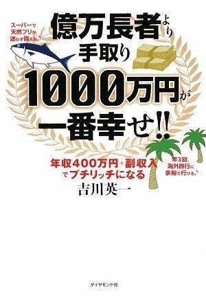 億万長者より手取り1000万円が一番幸せ!!—年収400万円+副収入でプチリッチになる