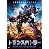 トランスバトラー [DVD]