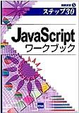 JavaScriptワークブック―ステップ30 (情報演習 (5))