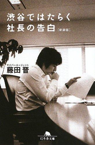 渋谷ではたらく社長の告白〈新装版〉 (幻冬舎文庫)