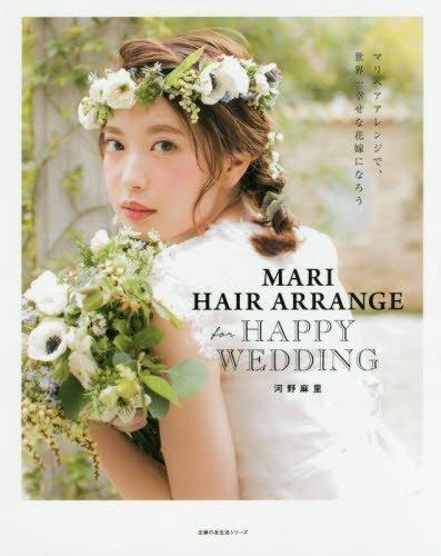 ウエディングヘア MARI HAIR ARRANGE for HAPPY WEDDING 大きい表紙画像