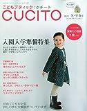 こどもブティック CUCITO (クチート) 2010年 01月号 [雑誌]