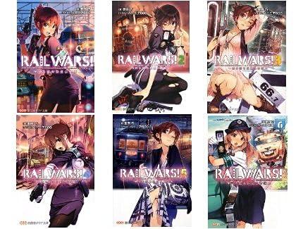 RAIL WARS!-日本國有鉄道公安隊- 文庫 1-6巻セット (創芸社クリア文庫)