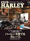 CLUB HARLEY (クラブハーレー)2016年3月号 Vol.188[雑誌]