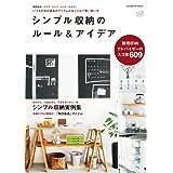 Amazon.co.jp: 学研ヒットムック シンプル収納のルール&アイデア 電子書籍: 学研パブリッシング: Kindleストア