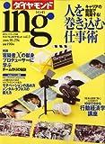 ダイヤモンド・イング 2008年 10/29号 [雑誌]