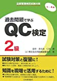 品質管理検定試験対策 過去問題で学ぶQC検定2級 1~4回