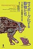 「サイボーグ化する動物たち-ペットのクローンから昆虫のドローンまで」販売ページヘ