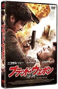 ブラッド・ウェポン [DVD]