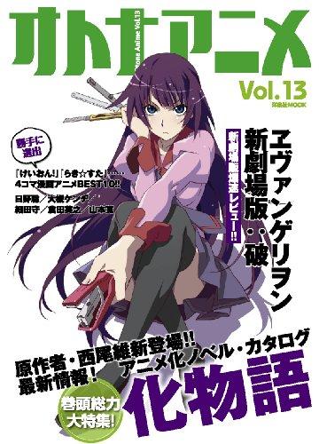 オトナアニメ Vol.13 (洋泉社MOOK)