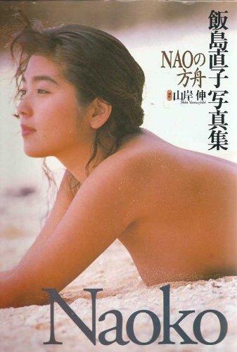 NAOの方舟―飯島直子写真集