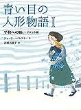 青い目の人形物語 (1) 平和への願い アメリカ編