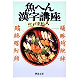 img - for N to fish kanji course (Mass Market Paperback) (2004) ISBN: 4101160619 [Japanese Import] book / textbook / text book