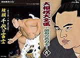 横綱 千代の富士 DVD全2巻セット【NHKスクエア限定セット】