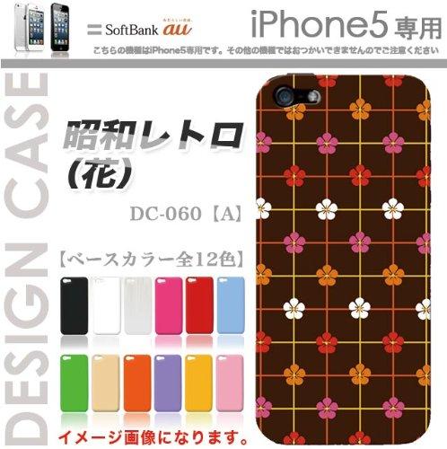 新型iphone【iPhone5】 特殊印刷カバー【昭和レトロ(花)DC060-A】スマホカバー/スマホケース/プラケース/ジャケット