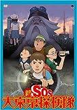 新SOS大東京探検隊 [DVD]