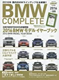 BMW COMPLETE Vol.66 (Gakken Mook)