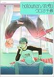 hollowman./また明日 (POE BACKS Babyコミックス)