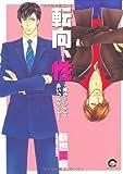 転向、性~俺がノンケであいつがゲイで / 新也 美樹 のシリーズ情報を見る