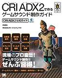 CRI ADX2で作るゲームサウンド制作ガイド [CRI ADX2公式ガイド]