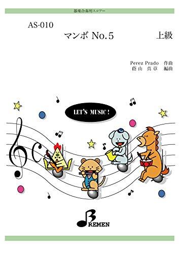 器楽合奏楽譜 AS-010:マンボNo.5 Perez Prado ブレーメン