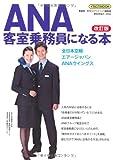 ANA客室乗務員になる本 改訂版 (イカロス・ムック)