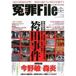 冤罪File 2014年 07月号 [雑誌]