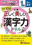 小学 正しく美しい! 漢字力ドリル 1級: 自分の力でドンドンできる! (小学漢字力ドリル)