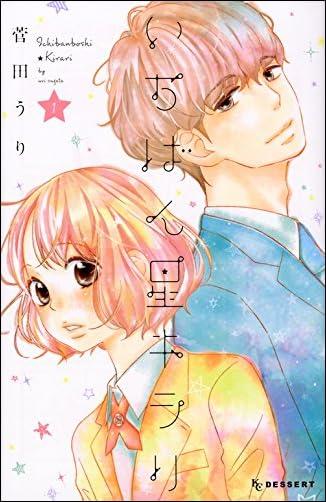 いちばん星キラリ(1) (KC デザート)