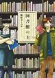 図書館の主 9 (芳文社コミックス)