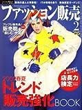 ファッション販売 2009年 02月号 [雑誌]